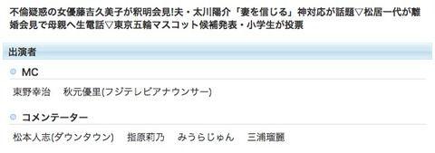 指原莉乃が出演する12月17日「ワイドナショー」の内容