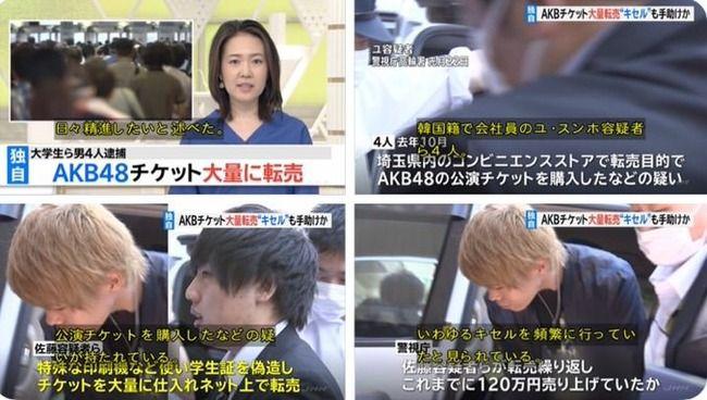 AKB48のチケット大量転売か、大学生ら男4人逮捕!!!