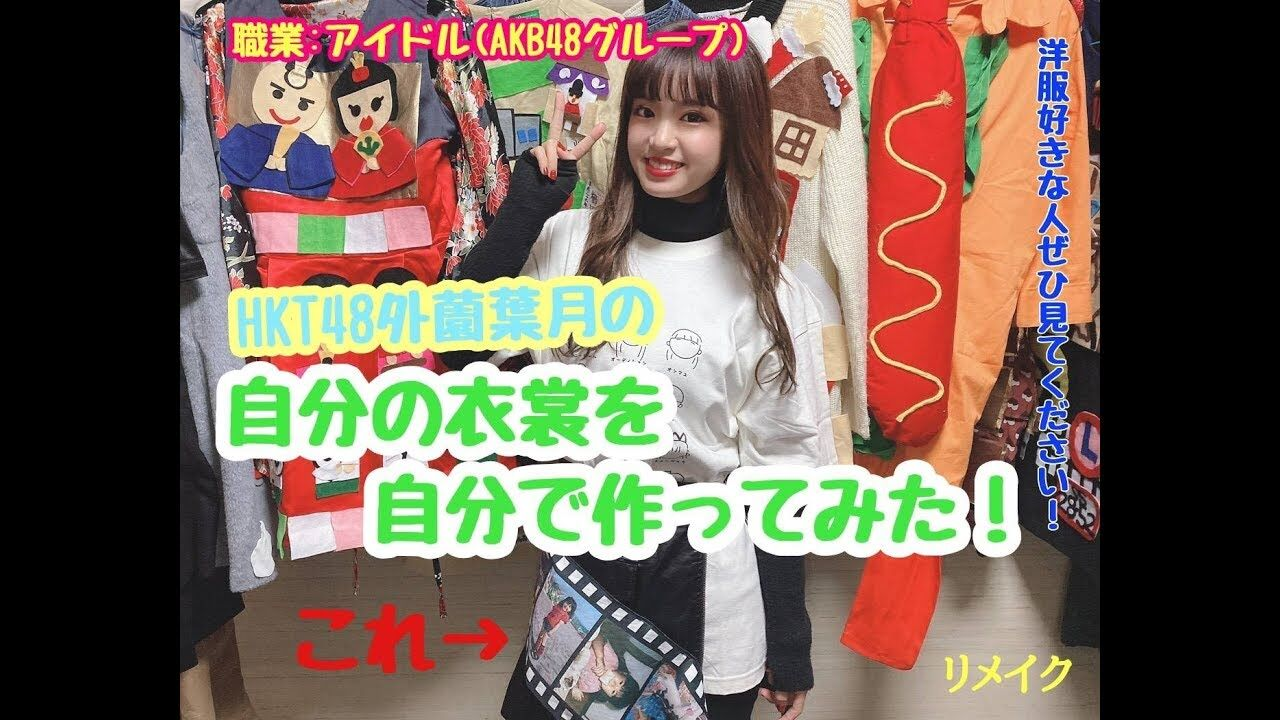 【動画】HKT48 外薗葉月の衣装部屋大公開!? vol.2【はづちゃんねる】
