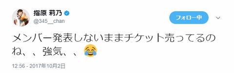 【STU48】指原莉乃「メンバー発表しないままチケット売ってるのね、、強気、、」