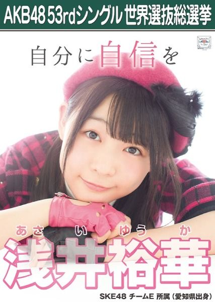 SKE48浅井裕華の選挙ポスターが22ndの木﨑ゆりあのポスターに似ている!