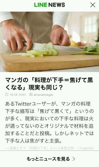 SKE48大矢真那「LINEニュースを見てドキッとしました。」