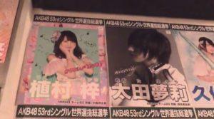 【NMB48】太田夢莉の選挙ポスターが欅坂46・平手友梨奈を意識しすぎな件