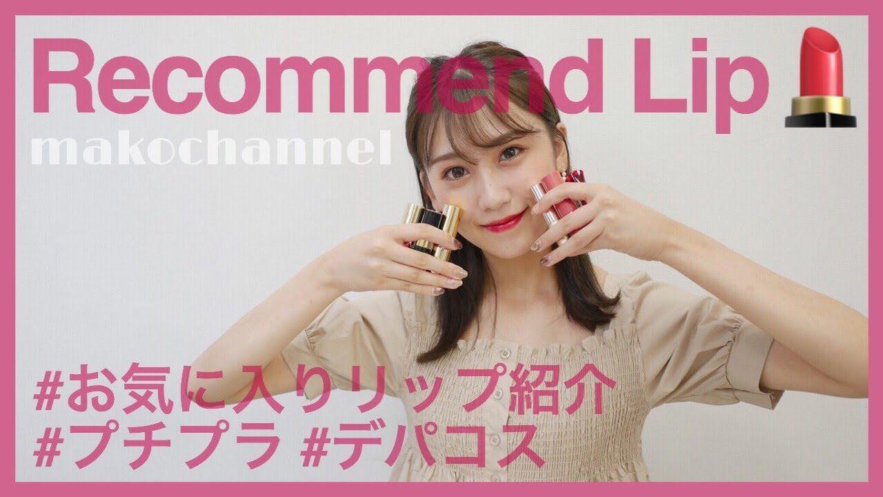 【動画】小嶋真子 * 最近お気に入りのリップ達を塗ってみた