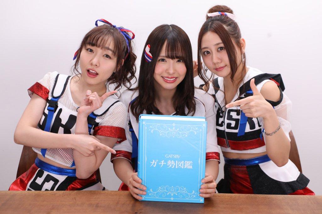 ギャツビー×SKE48ガチ勢サポーター(松村香織・須田亜香里・古畑奈和)によるガチ勢応援キャンペーンがスタート!