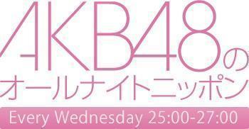 今夜の「AKB48のオールナイトニッポン」はチーム8佐藤栞・清水麻璃亜・小田えりな・太田奈緒・大西桃香が出演!