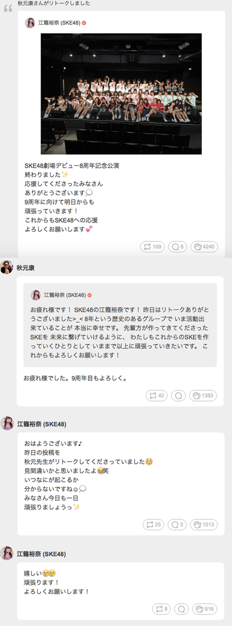 秋元康が江籠裕奈の755にリトーク!こりゃ完全見つかってるわ!!!