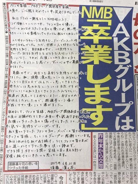 【速報】須藤凜々花、結婚宣言後初の握手会でヤバい事態に・・「発煙筒」事件の欅坂と違ってこっちは厳戒態勢・完全非公開だった・・
