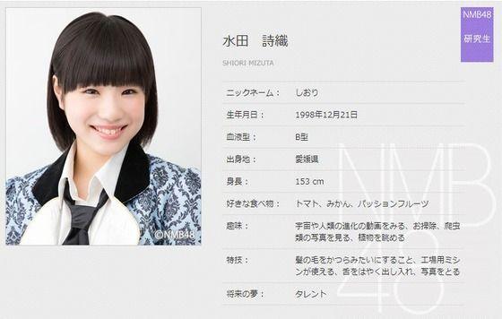 『水田詩織/研究生』24時間に一人NMB48のメンバーについて語るスレ2017(39人目)