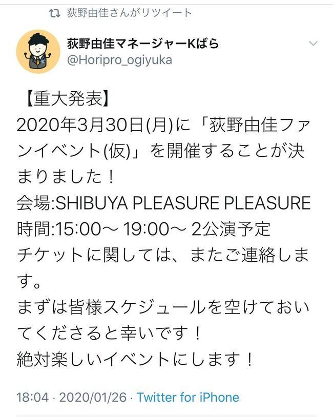 【重大発表】NGT48荻野由佳ファンイベント開催決定wwwwww【おぎゆか】