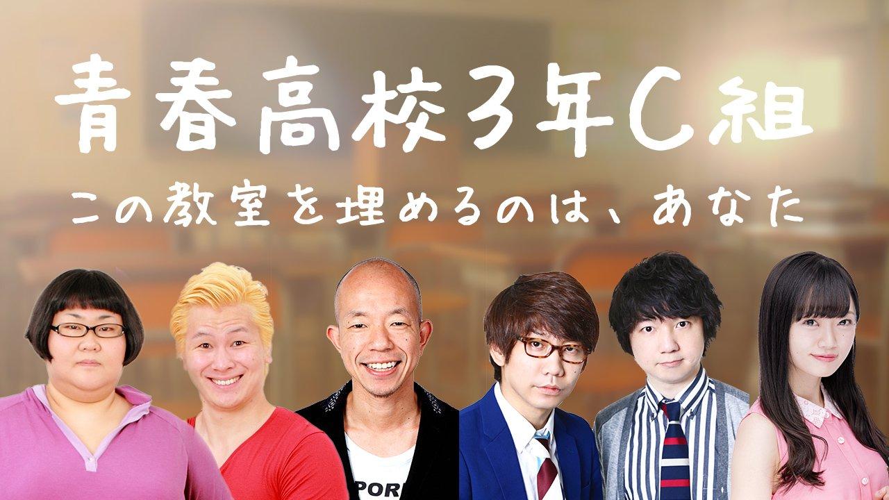 「青春高校3年C組 通しレギュラーオーディション」SHOWROOM配信!(出演:NGT48中井りか)【3/21 13:00~】