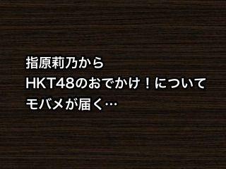 指原莉乃から「HKT48のおでかけ!」についてのモバメが届く…