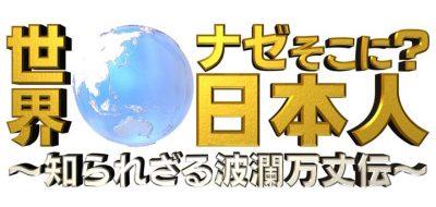 「世界ナゼそこに?日本人」出演:大場美奈(SKE48) * ナゼか世界の秘境で感謝されている日本人SP [10/2 20:00~]
