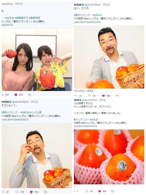 JTB台湾「マンゴーでつながり、不思議な縁の私たち。いつか台湾でコンサートしてほしいな♪」