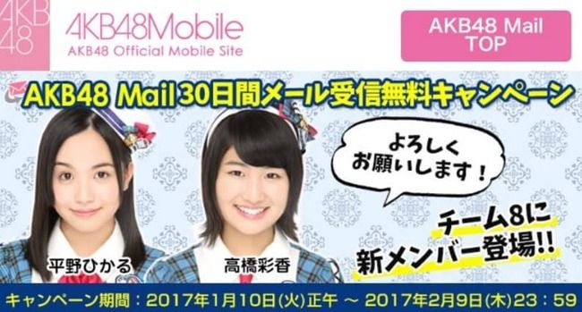 【AKB48】チーム8の新メンバー、平野ひかると髙橋彩香のプラメ「30日間メール受信無料キャンペーン」が開始!【モバメ】