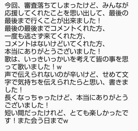 【SKE 9期生】21番ちゃんから最後の言葉・・・