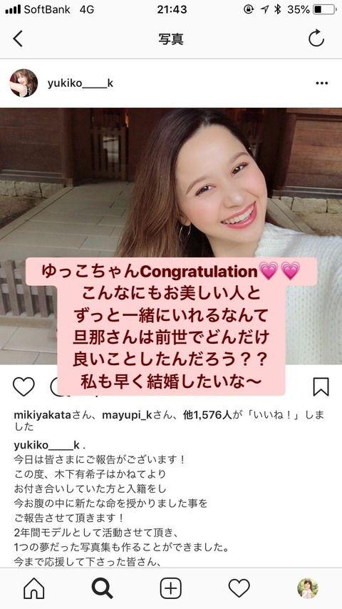 元SKE48後藤理沙子「私も早く結婚したいな~」