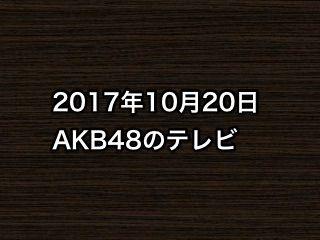 2017年10月20日のAKB48関連のテレビ