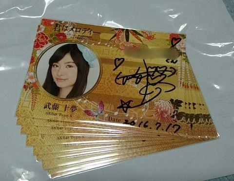 【AKB48】いい歳したオッサンの癖にサイン会で君づけで書いて貰ってる奴www