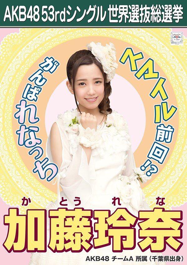 加藤玲奈「初心の心を。という意味で始めて選挙出た時の選挙のポスターをそのまま再現しました!」【2018年第10回AKB48 53rdシングル世界選抜総選挙】