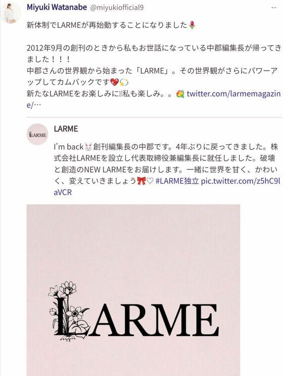 LARME創刊編集長復帰で みるきーメインのLARME復活か!?