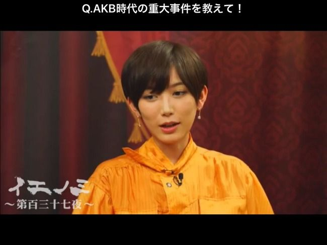 【AKB】元AKB光宗薫「よく推されてたと言われるけど、私は一度も秋元さんに推されたことはない」