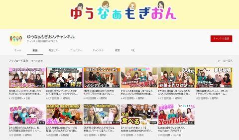 【AKB48】ゆうなぁもぎおんチャンネルの動画再生数が順調に減っていってる件