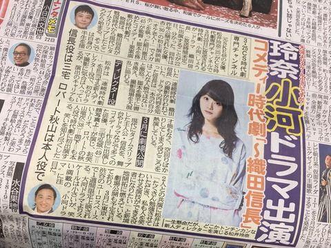 松井玲奈出演!CS放送「小河ドラマ 織田信長」サンケイスポーツで大きく取り上げられる!