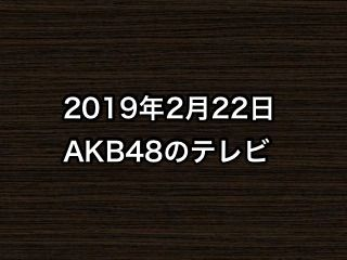 2019年2月22日のAKB48関連のテレビ