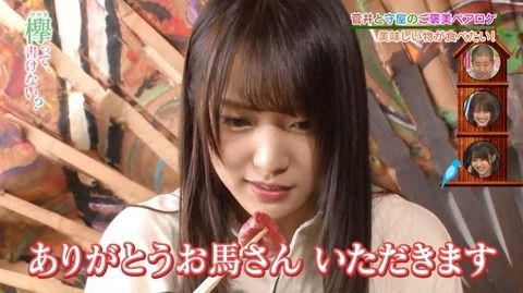 【悲報】馬を愛する菅井友香が馬肉を食べさせられる