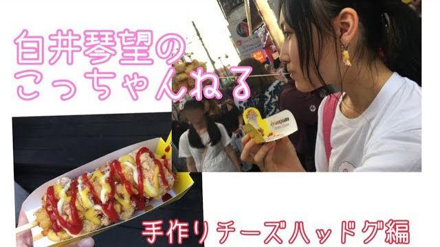 【動画】SKE48白井琴望 * こっちゃんねる チーズハッドグ編