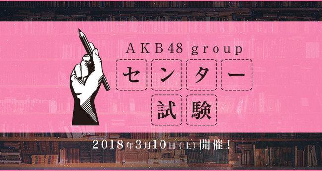 「AKB48グループセンター試験」の詳細発表、受験費用は7500円【AKB48/SKE48/NMB48/HKT48/NGT48/STU48/チーム8】