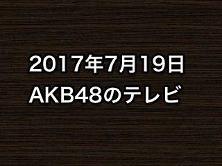 「関ジャニ∞クロニクルSP」など、2017年7月19日のAKB48関連のテレビ