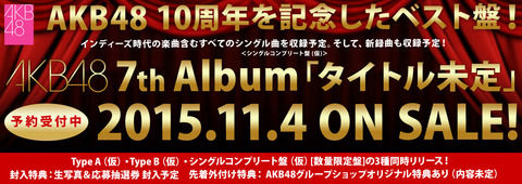 7thアルバム  劇場盤「写メ会」第七次受付開始! 9月28日(月)13時まで 【固定記事】