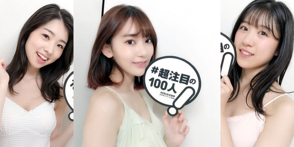 『AKB48総選挙公式ガイドブック2018』超注目の100人オフショット画像集!part.11