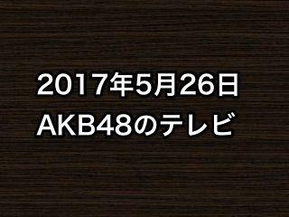 「Mステ」など、2017年5月26日のAKB48関連のテレビ
