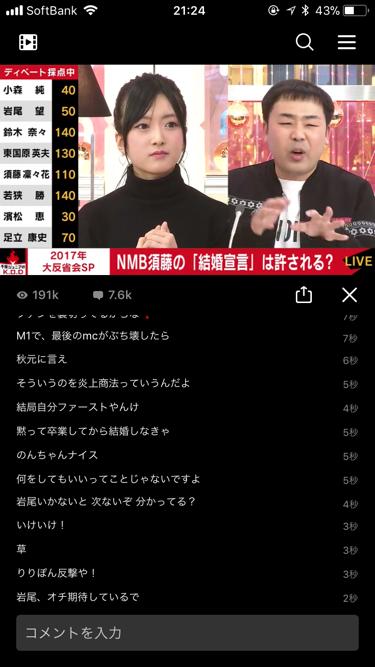 岩尾「須藤は場を乱した」須藤「じゃあ総選挙を普通に放送してどこが取り上げるんですか?w」
