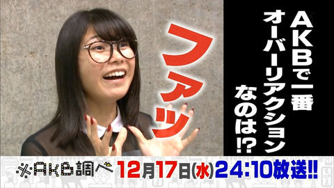 【AKB48G】「何が起こったんだよ!」ってなる画像ください