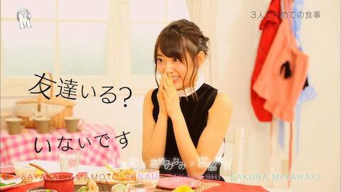 宮脇咲良「友達がいない」山本彩「じゃあ今日から友達やね」
