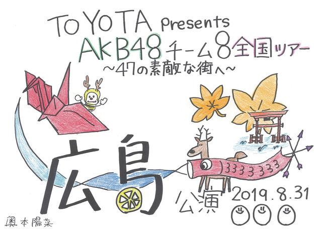【朗報】AKB48チーム8全国ツアー広島県公演に谷優里と阿部芽唯が参加!禁断のOG商法に味を占めてしまう!!!
