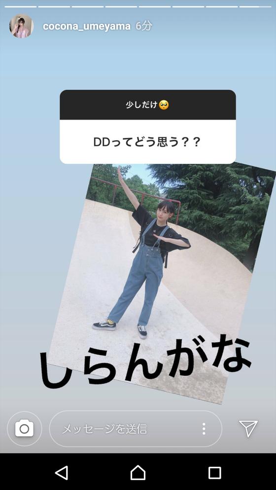 NMBの梅山恋和ちゃん(16)ついにあの話題についてお気持ち表明
