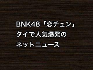BNK48「恋チュン」、タイで人気爆発のネットニュース