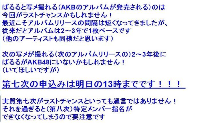 【ぱるるを指名できるラストチャンス!】7thアルバム  劇場盤「写メ会」第七次受付中! 9月28日(月)13時まで 【固定記事】