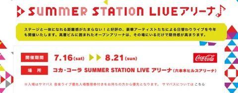 【朗報】チーム8「サマステ LIVE アリーナ」出演決定!【テレ朝夏祭り】