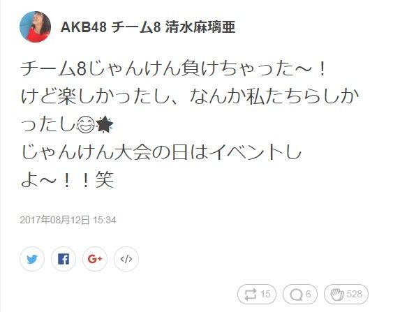 チーム8清水麻璃亜「じゃんけん大会の日はイベントしよ~!!笑」【AKB48グループユニットじゃんけん大会】