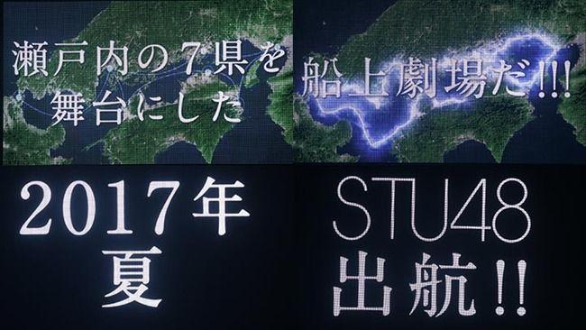 【悲報】STU48メジャーデビュー延期のお知らせ!!!