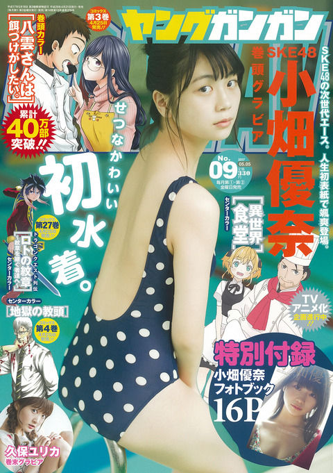 SKE48小畑優奈:15歳美少女が「ヤングガンガン」で初水着 大胆なバンドゥビキニも!
