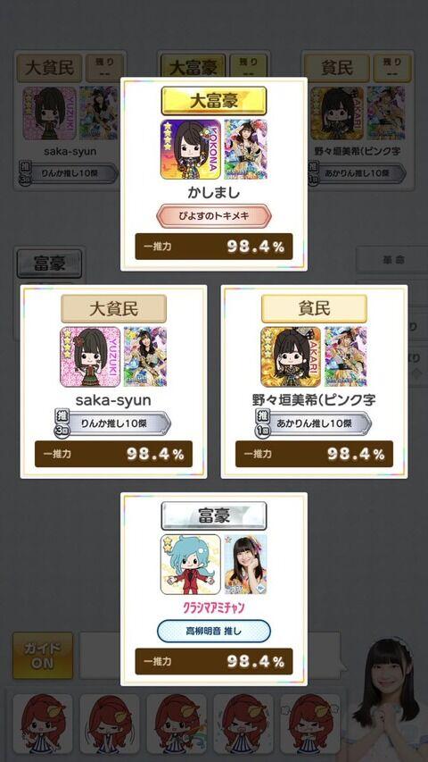 【SKE48】倉島杏実が大富豪で一般人の方と遭遇…