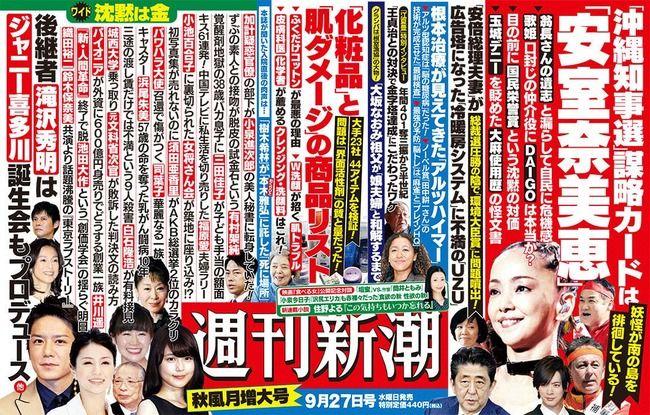 【週刊新潮】「初写真集が売れないのに須田亜香里がAKB総選挙2位のカラクリ」【SKE48あかりん】