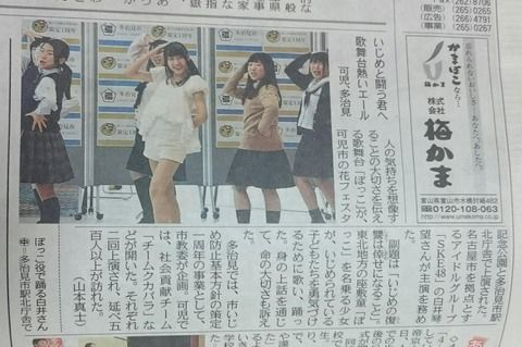SKE48白井琴望主演の歌舞台「ぼっこ」の新聞記事キタァァァ!!!